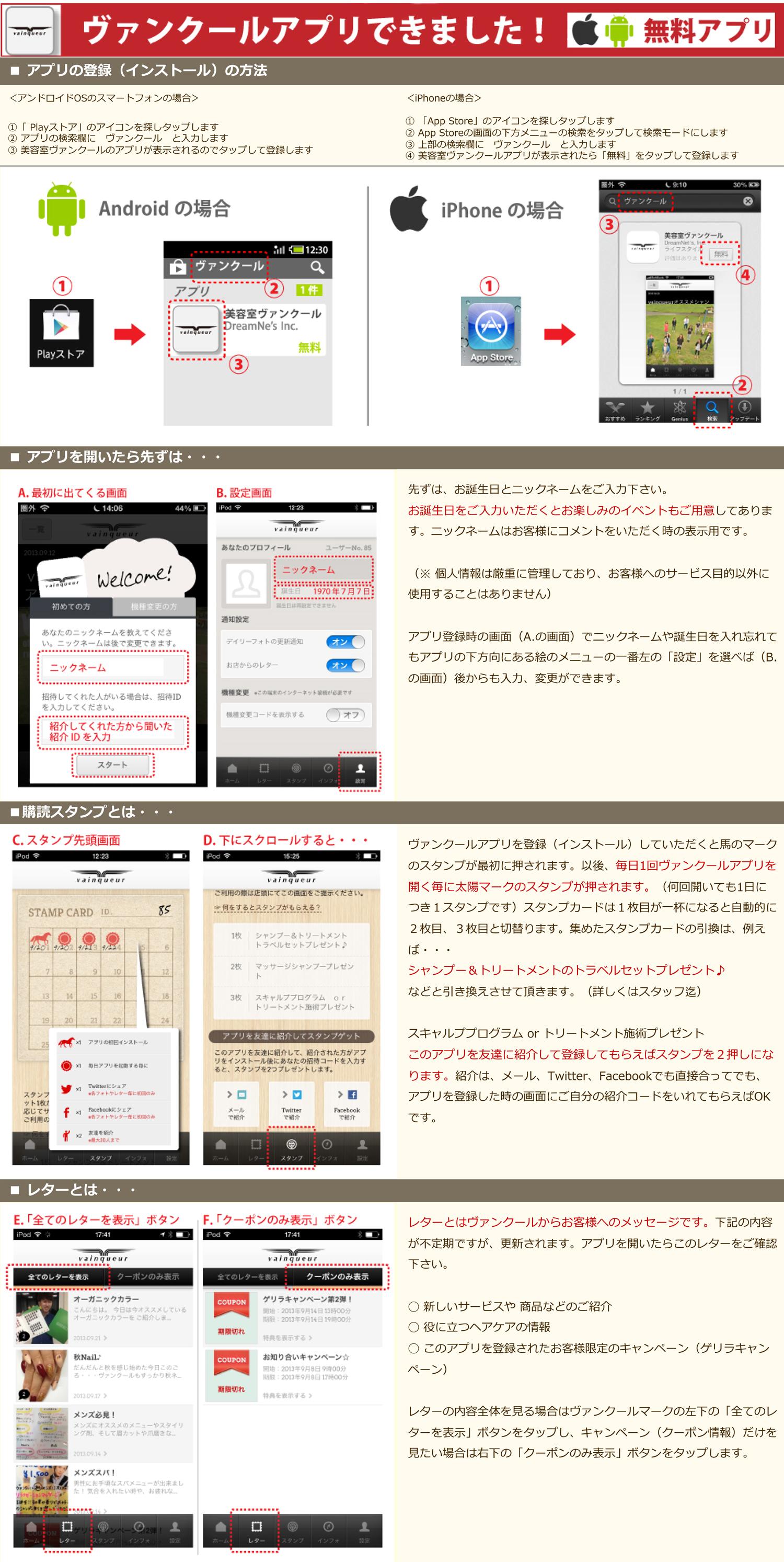 vq_app