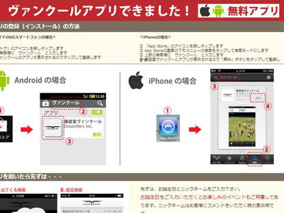 スマートフォン用アプリのスタンプサービス