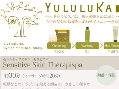 髪と頭皮のトータルケア「YULULUKA」