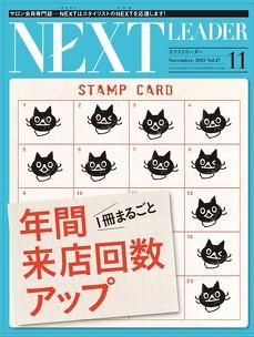 NEXT READER 2013/11月号