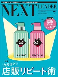 NEXT READER 2013/7月号