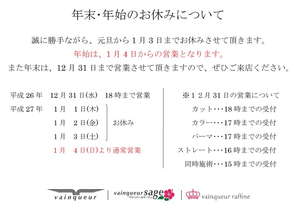 2014年 → 2015年営業情報