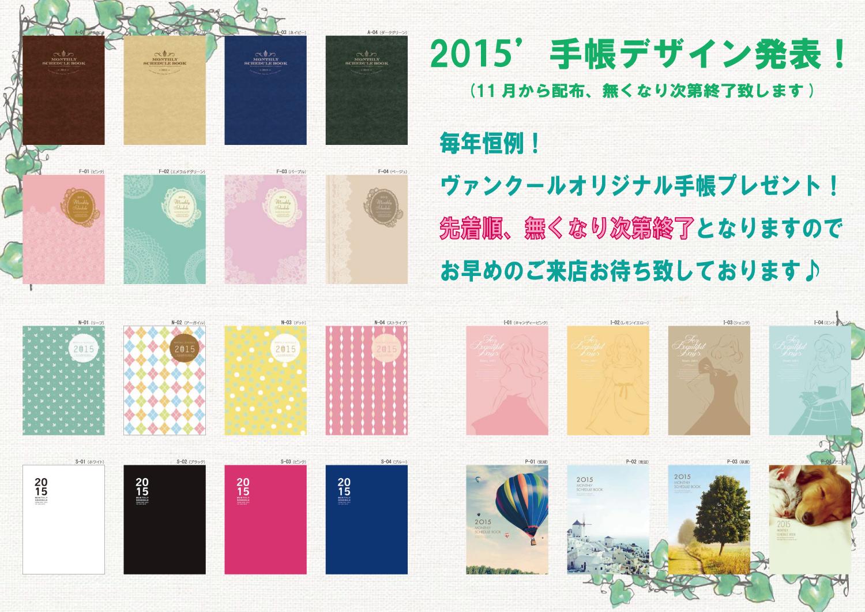 2015'手帳デザイン発表!