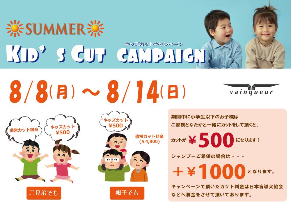 2016夏のキッズカットキャンペーン