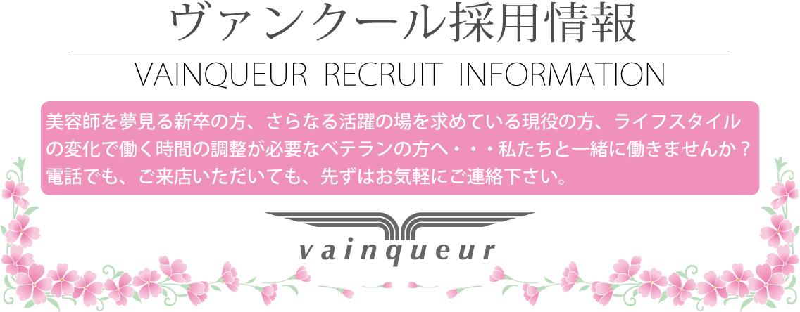 美容室ヴァンクール 求人情報