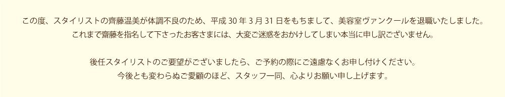 saito_thankyu