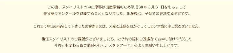 nakayama_thankyu