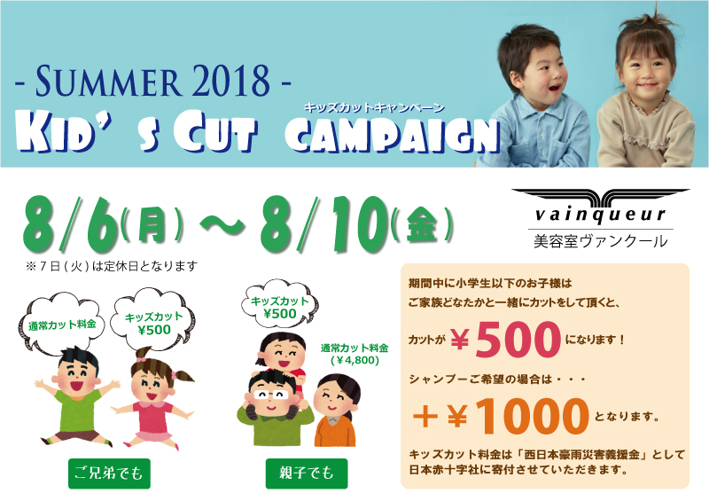 2018夏のキッズカットキャンペーン