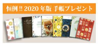 2020年版手帳プレゼント