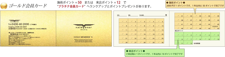 ゴールド会員カード