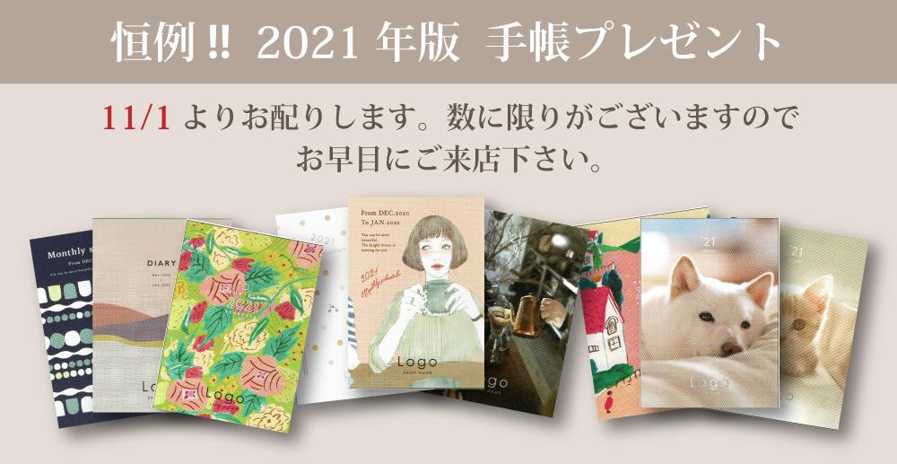 2021schedulebook_banner